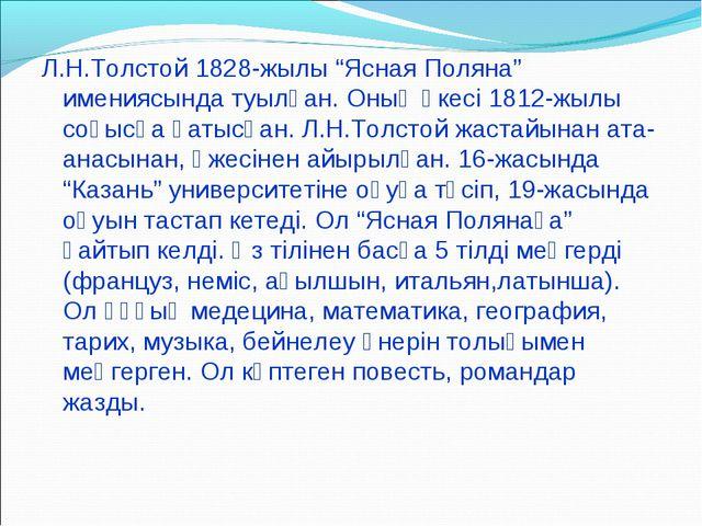 """Л.Н.Толстой 1828-жылы """"Ясная Поляна"""" имениясында туылған. Оның әкесі 1812-жыл..."""