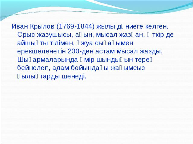 Иван Крылов (1769-1844) жылы дүниеге келген. Орыс жазушысы, ақын, мысал жазға...