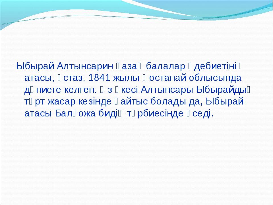 Ыбырай Алтынсарин қазақ балалар әдебиетінің атасы, ұстаз. 1841 жылы Қостанай...
