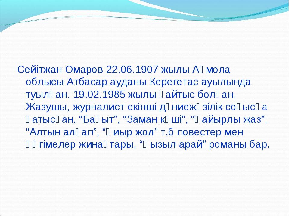 Сейітжан Омаров 22.06.1907 жылы Ақмола облысы Атбасар ауданы Керегетас ауылын...