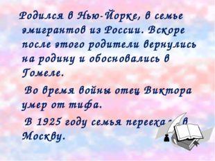 Родился в Нью-Йорке, в семье эмигрантов из России. Вскоре после этого родите