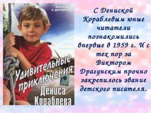 С Дениской Кораблевым юные читатели познакомились впервые в 1959 г. И с тех