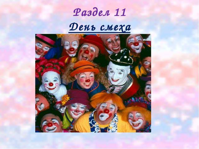Раздел 11 День смеха