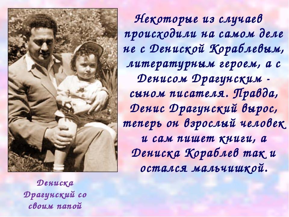 Некоторые из случаев происходили на самом деле не с Дениской Кораблевым, лите...