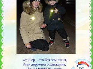 «Засветись!» Минкяев Радмир Муниципальное бюджетное дошкольное образовательн