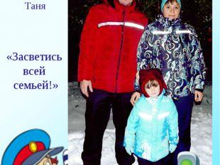 «Засветись всей семьей!» Таранова Таня Муниципальное бюджетное дошкольное обр