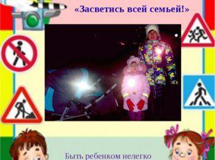 «Засветись всей семьей!» Устюжанина Маргарита Муниципальное бюджетное дошколь