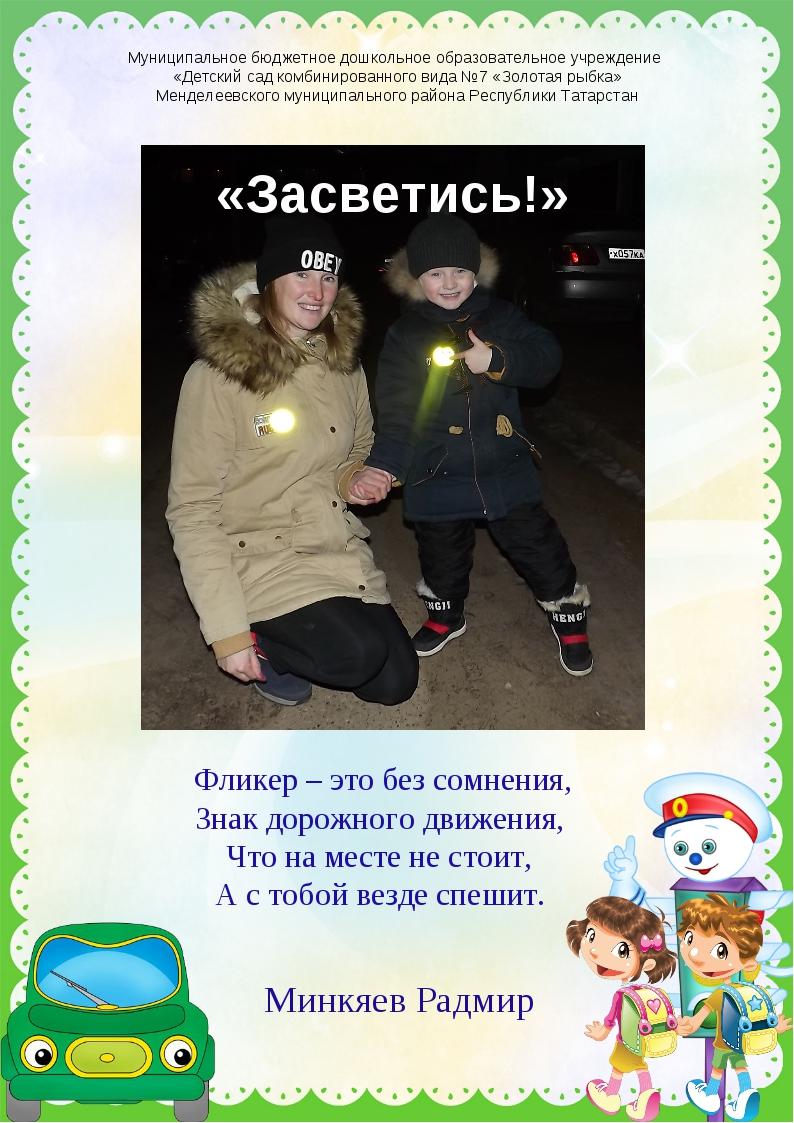 «Засветись!» Минкяев Радмир Муниципальное бюджетное дошкольное образовательн...