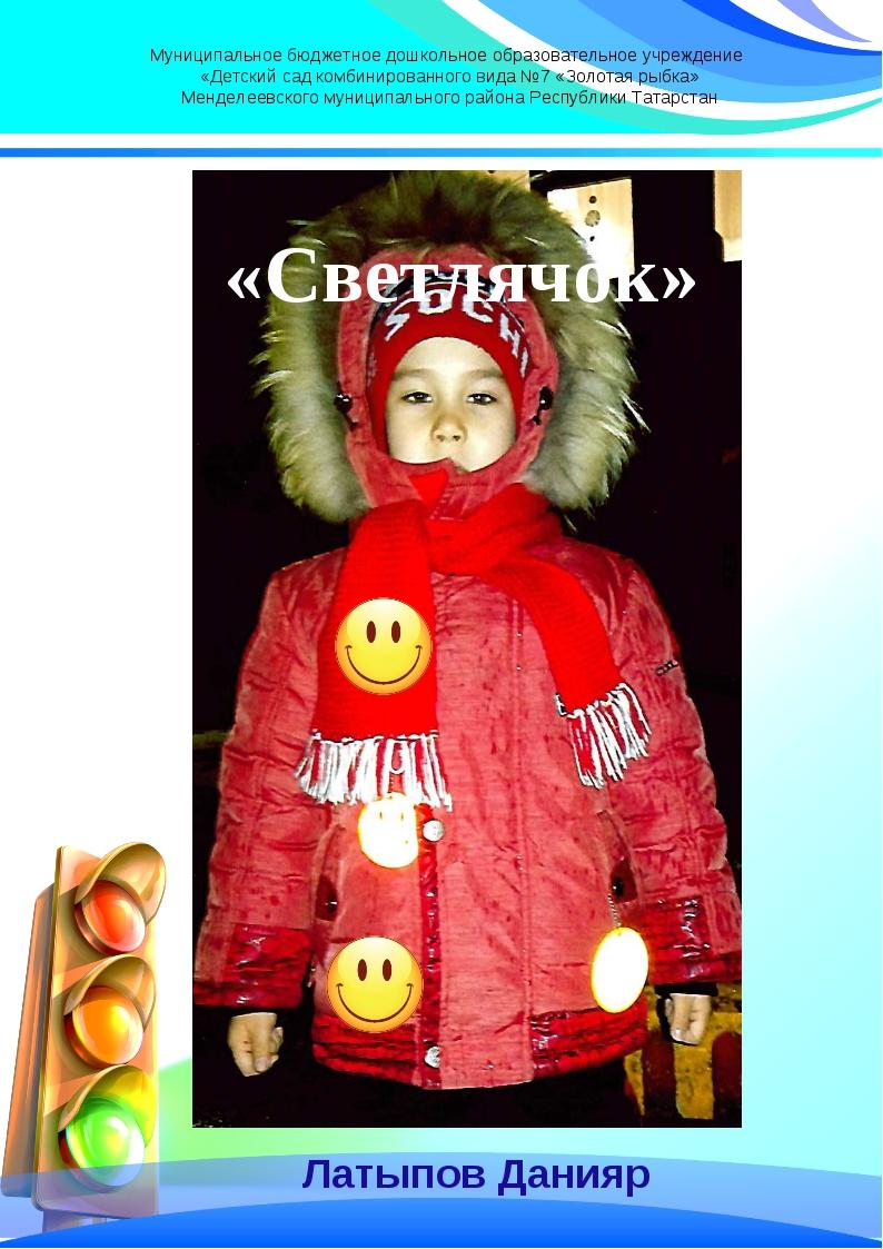 «Светлячок» Латыпов Данияр Муниципальное бюджетное дошкольное образовательное...