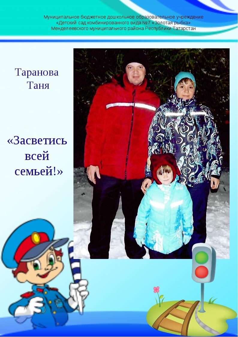 «Засветись всей семьей!» Таранова Таня Муниципальное бюджетное дошкольное обр...