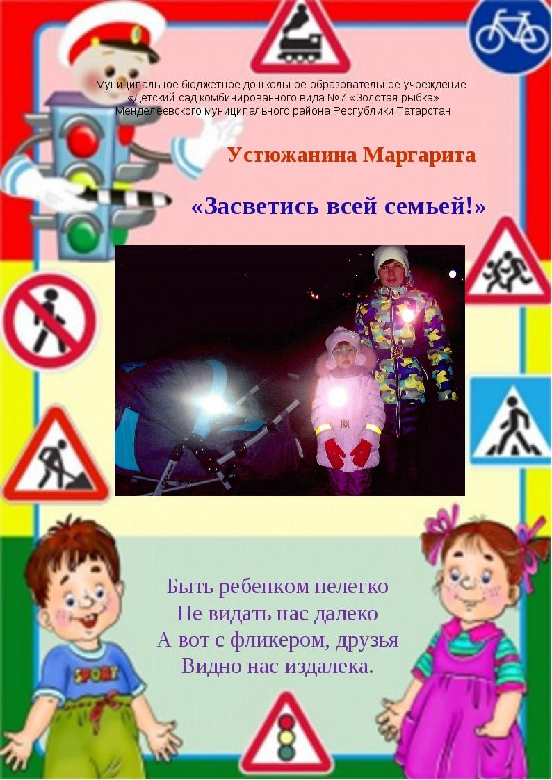 «Засветись всей семьей!» Устюжанина Маргарита Муниципальное бюджетное дошколь...