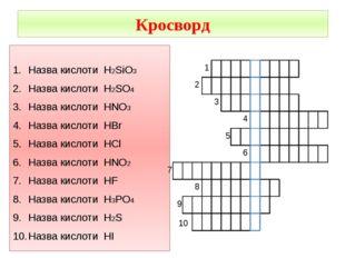 Кросворд Назва кислоти H2SiO3 Назва кислоти H2SO4 Назва кислоти HNO3 Назва ки