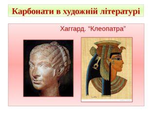"""Карбонати в художній літературі Хаггард. """"Клеопатра"""""""