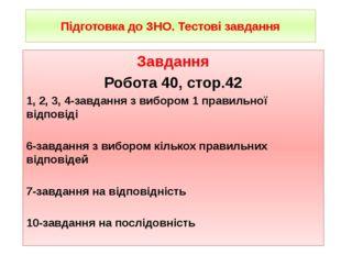 Підготовка до ЗНО. Тестові завдання Завдання Робота 40, стор.42 1, 2, 3, 4-за