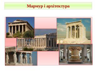 Мармур і архітектура
