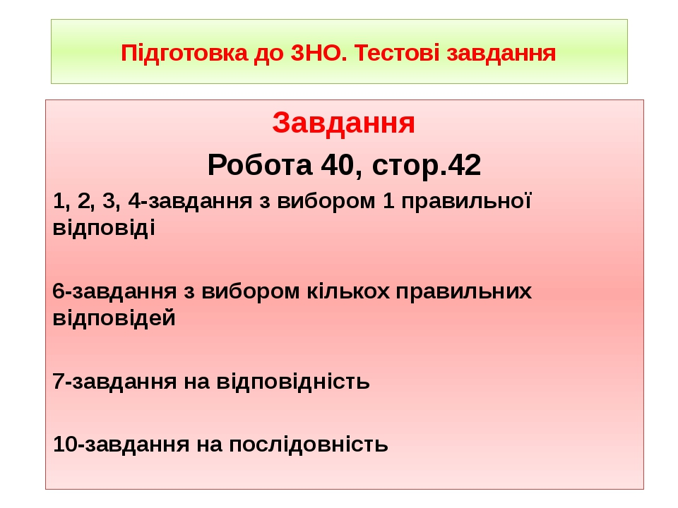 Підготовка до ЗНО. Тестові завдання Завдання Робота 40, стор.42 1, 2, 3, 4-за...