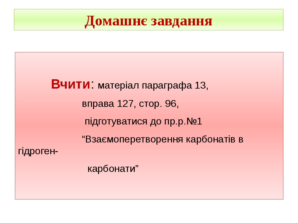 Домашнє завдання Вчити: матеріал параграфа 13, вправа 127, стор. 96, підготув...