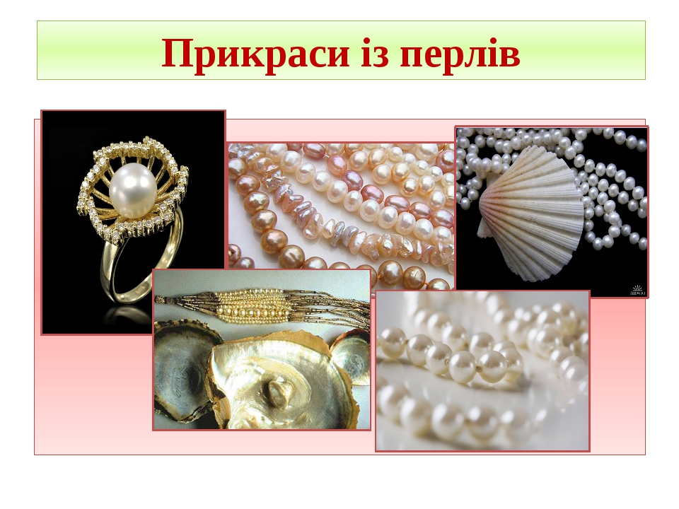 Прикраси із перлів