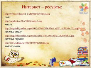 Интернет – ресурсы: http://0701.nccdn.net/1_5/2f0/0b8/0e7/HiRes.jpg сова http