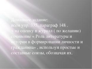 Домашнее задание: всем упр. 335, параграф 148 . + на оценку в журнал ( по жел
