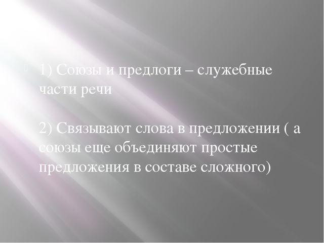 1) Союзы и предлоги – служебные части речи 2) Связывают слова в предложении (...