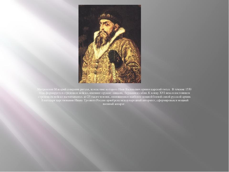 Митрополит Макарий совершил ритуал, вследствие которого Иван Васильевич прин...