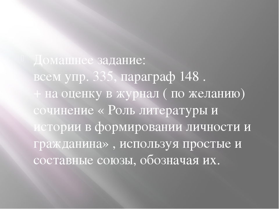 Домашнее задание: всем упр. 335, параграф 148 . + на оценку в журнал ( по жел...