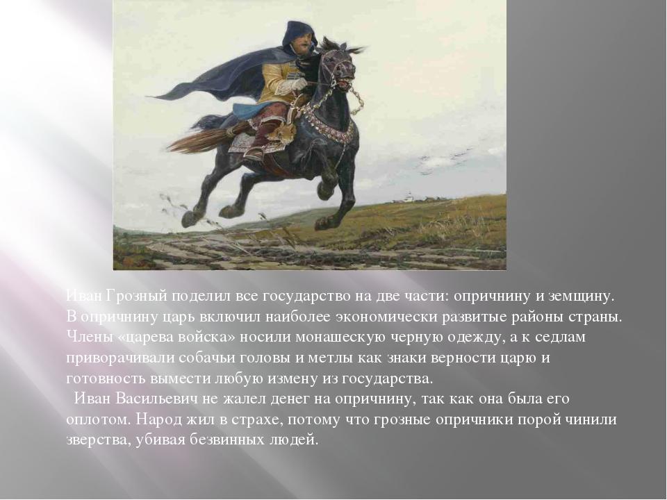 Иван Грозный поделил все государство на две части: опричнину и земщину. В оп...