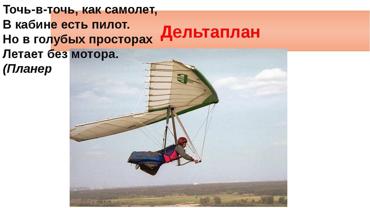 Дельтаплан Точь-в-точь, как самолет, В кабине есть пилот. Но в голубых прос...