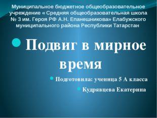 Муниципальное бюджетное общеобразовательное учреждение « Средняя общеобразова