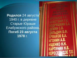 Родился 24 августа 1940 г. в деревне Старые Юраши Елабужского района. Погиб 2