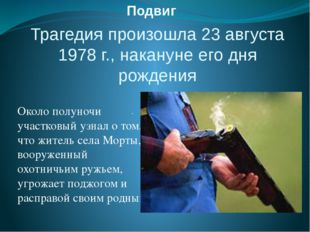 . Подвиг Трагедия произошла 23 августа 1978 г., накануне его дня рождения Око