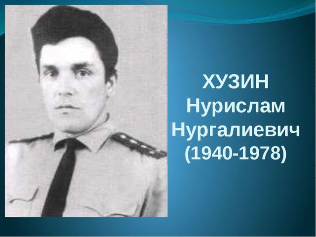 ХУЗИН Нурислам Нургалиевич (1940-1978)