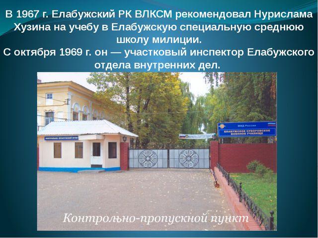 В 1967 г. Елабужский РК ВЛКСМ рекомендовал Нурислама Хузина на учебу в Елабуж...