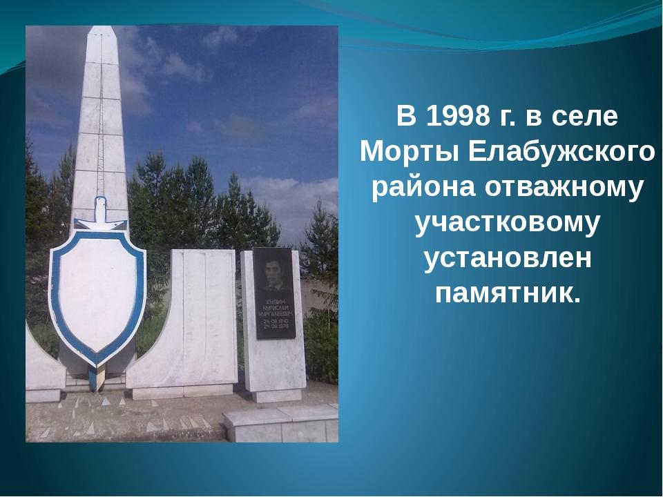 В 1998 г. в cеле Mopты Елабужского района отважному участковому установлен п...