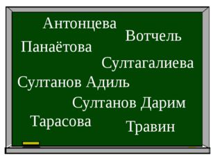 Антонцева Султагалиева Тарасова Вотчель Султанов Адиль Панаётова Травин Султа