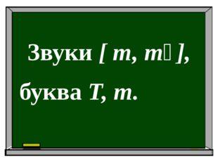 Звуки [ т, тꞌ ], буква Т, т.