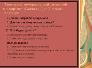 Творческий межпредметный групповой минипроект «Газета ко Дню Учителя». 2 окт