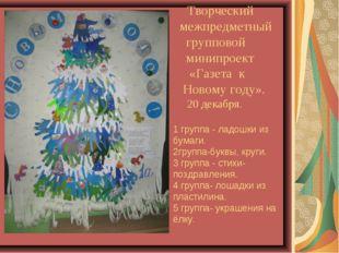 Творческий межпредметный групповой минипроект «Газета к Новому году». 20 дек