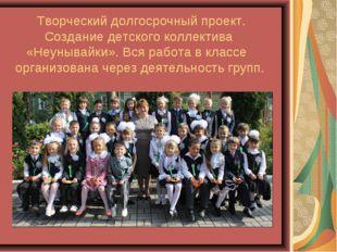 Творческий долгосрочный проект. Создание детского коллектива «Неунывайки». В