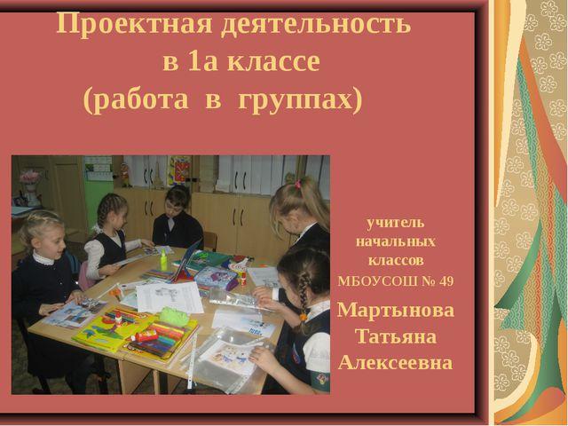 Проектная деятельность в 1а классе (работа в группах) учитель начальных клас...