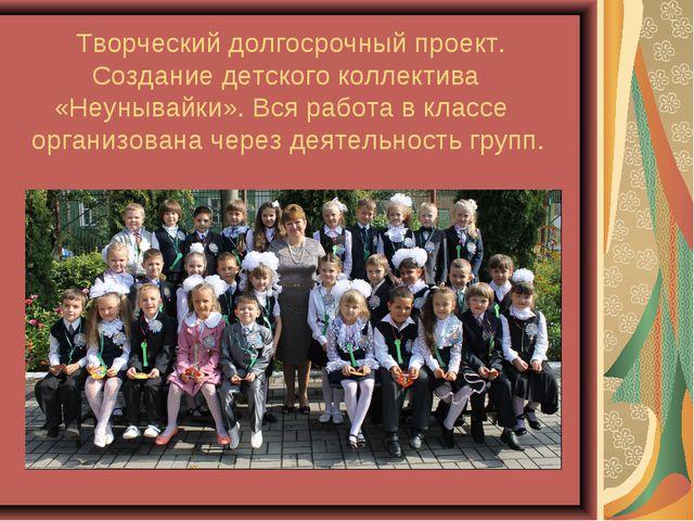 Творческий долгосрочный проект. Создание детского коллектива «Неунывайки». В...