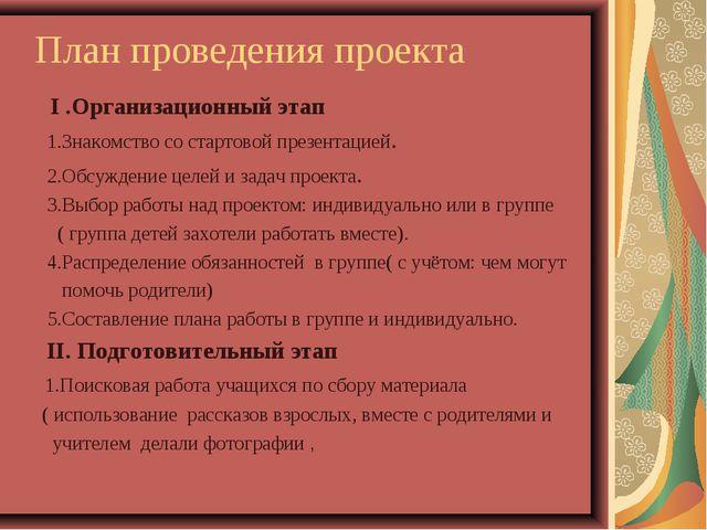 План проведения проекта I .Организационный этап 1.Знакомство со стартовой пр...
