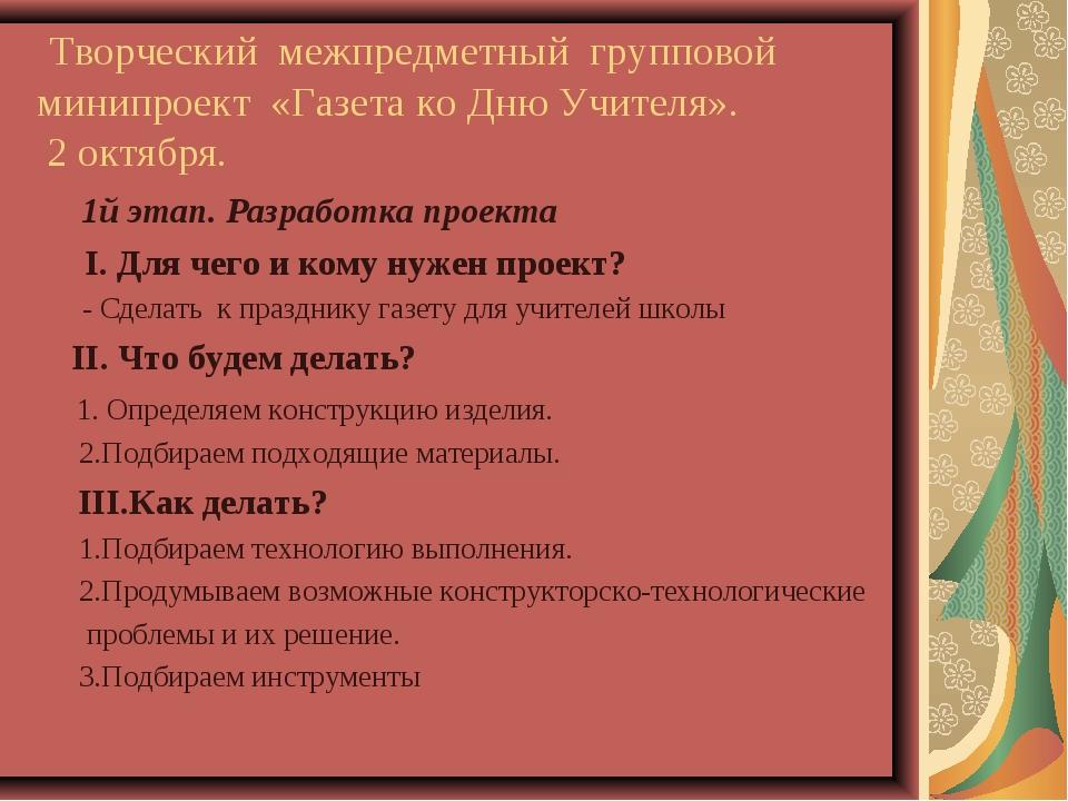 Творческий межпредметный групповой минипроект «Газета ко Дню Учителя». 2 окт...