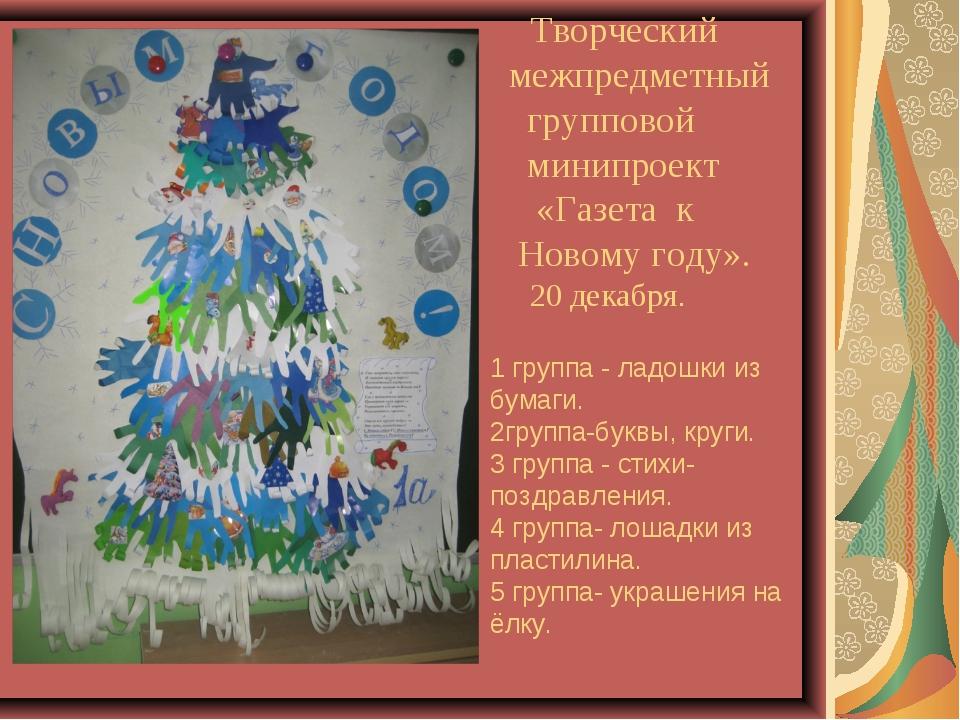 Творческий межпредметный групповой минипроект «Газета к Новому году». 20 дек...