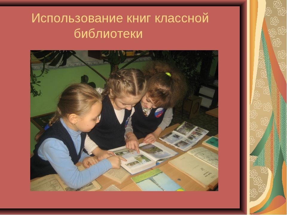 Использование книг классной библиотеки
