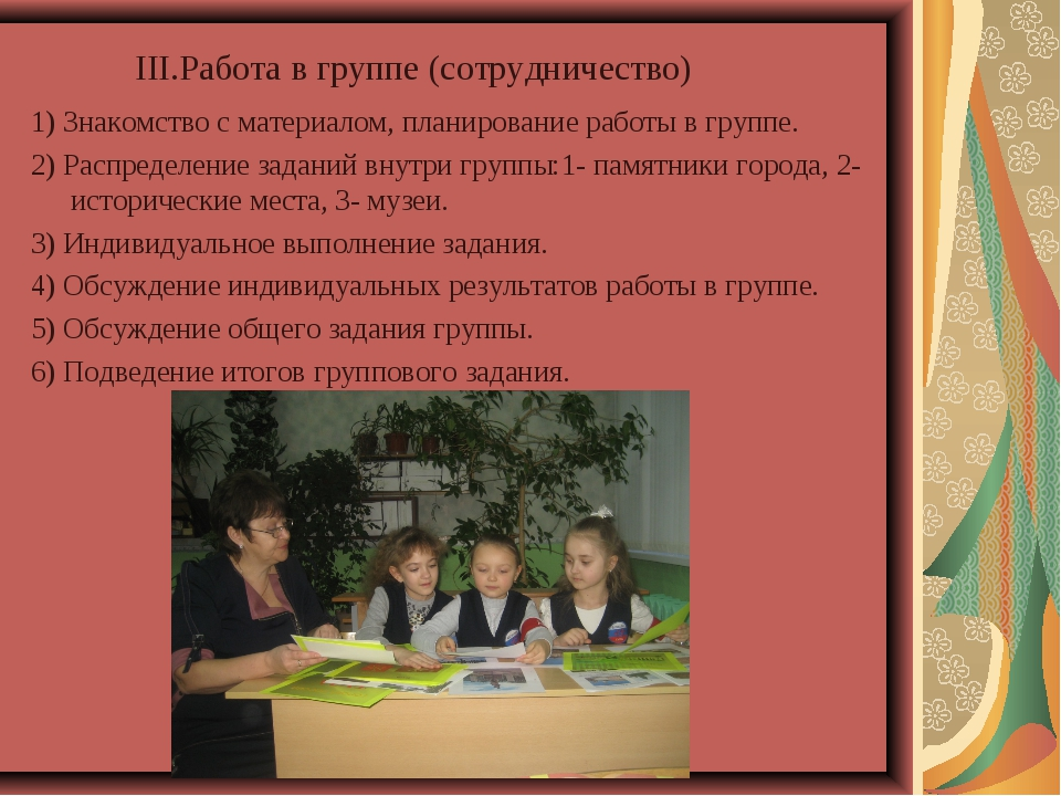 III.Работа в группе (сотрудничество) 1) Знакомство с материалом, планировани...
