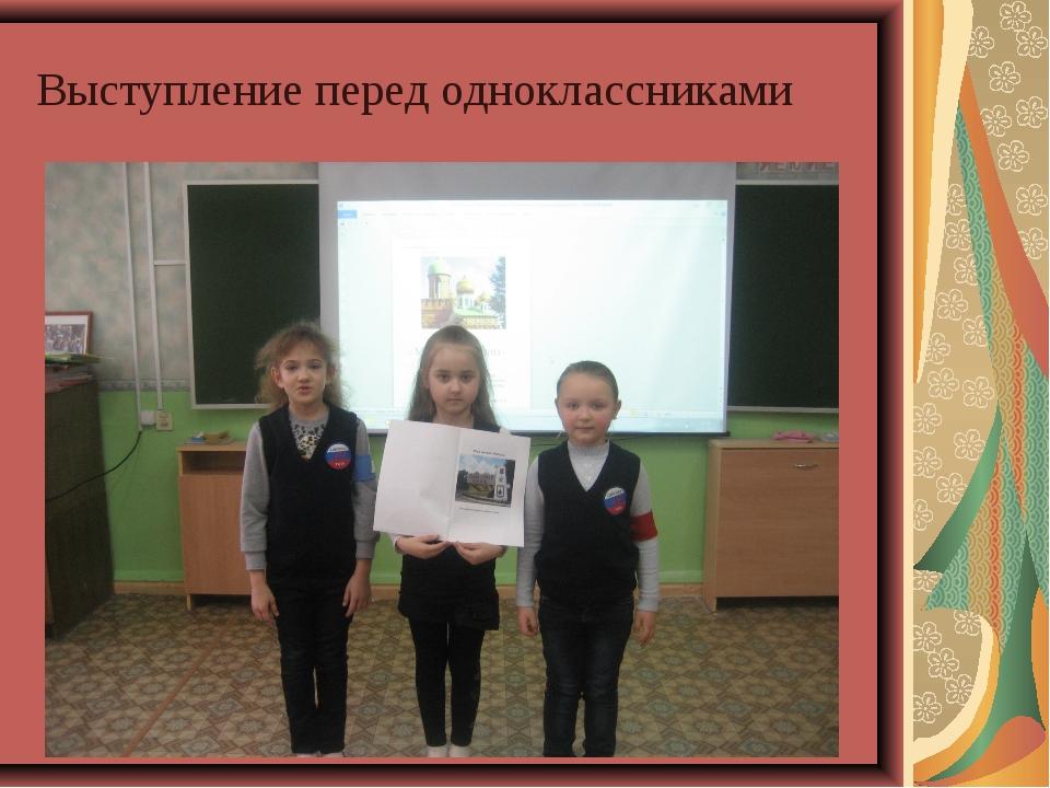 Выступление перед одноклассниками