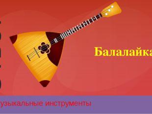 10 Музыкальные инструменты Балалайка Ответ Введите вместо заполнителей вопрос
