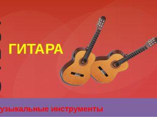 ГИТАРА 30 Музыкальные инструменты Ответ Введите вместо заполнителей вопросы и